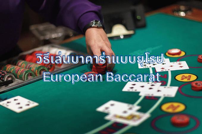 บาคาร่าแบบยุโรป วิธีการเล่นและกลุยุทธ์ในการเอาชนะ