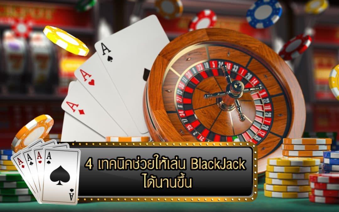 เทคนิคแบล็คแจ็ค ช่วยให้เล่น BlackJack ได้นานขึ้น